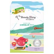 台湾阿里山茶マスク