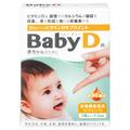 森下仁丹 / BabyD(R)