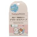 Natura Moon (ナチュラムーン) / デリケートケアソープ