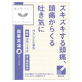漢方セラピー / 呉茱萸湯エキス顆粒(医薬品)