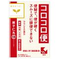 漢方セラピー / 麻子仁丸料エキス錠クラシエ(医薬品)