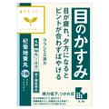 杞菊地黄丸クラシエ(医薬品)