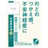 漢方セラピー / 「クラシエ」漢方半夏厚朴湯エキス顆粒(医薬品)