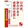 「クラシエ」漢方黄連解毒湯エキス顆粒(医薬品)