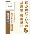 「クラシエ」漢方猪苓湯エキス錠(医薬品)