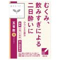 「クラシエ」漢方五苓散料エキス顆粒(医薬品)