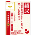 「クラシエ」漢方八味地黄丸料エキス錠(医薬品)