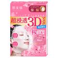 肌美精 / 超浸透3Dマスク(桜)