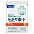 ファンケル / 免疫サポート