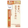 漢方セラピー / 苓桂朮甘湯エキス錠クラシエ(医薬品)