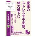 漢方セラピー / キュウ帰調血飲エキスFC錠クラシエ(医薬品)