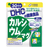 DHC / カルシウム/マグ【栄養機能食品(カルシウム・マグネシウム)】