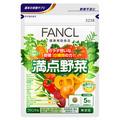 ファンケル / 満点野菜