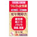 ツムラ / ツムラの女性薬ラムールQ(医薬品)