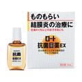 ロート抗菌目薬EX(医薬品)