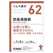 ツムラ漢方防風通聖散エキス顆粒(医薬品)