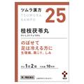 ツムラ / ツムラ漢方桂枝茯苓丸料エキス顆粒A (医薬品)