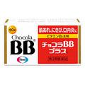 チョコラBB / チョコラBBプラス (医薬品)