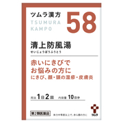 ツムラ漢方清上防風湯エキス顆粒(医薬品)