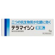 テラマイシン 軟膏(医薬品)