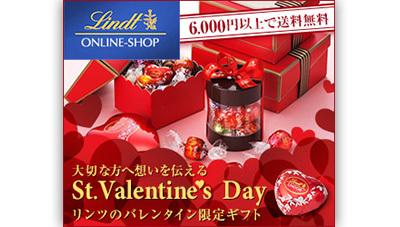 バレンタインにリンツのチョコはいかが?