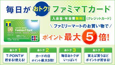 【期間限定!】Tポイントがたまる♪『ファミマTカード』発行で70,000コインGET!★