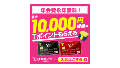 YJカードで9,000コインGET!最大1万円相当のTポイントももらえる♪