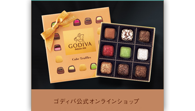 ギフトや自分のご褒美に贈るチョコ