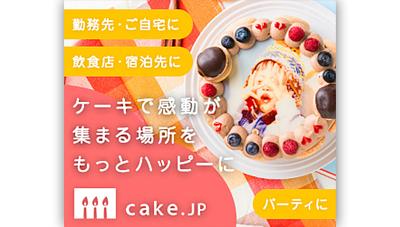 国内最大級のケーキ専門通販サイト