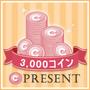 3,000コイン