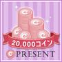 20,000コイン
