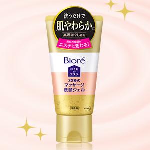 夏の美肌キープは洗顔から♪みんなの活用法を大公開! の画像