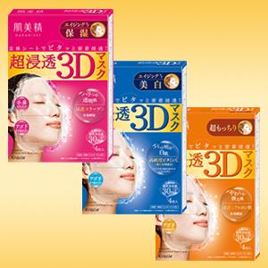 密着感◎! 新3Dマスク現品を500名様に の画像