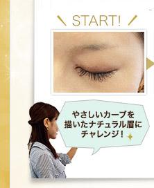 \ START! /やさしいカーブを描いたナチュラル眉にチャレンジ!
