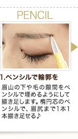 PENCIL 1.ペンシルで輪郭を 眉山の下や毛の隙間をペンシルで埋めるようにして描き足します。楕円芯のペンシルで、眉尻まで1本1本描き足せる♪