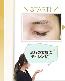 \ START! /流行の太眉にチャレンジ!