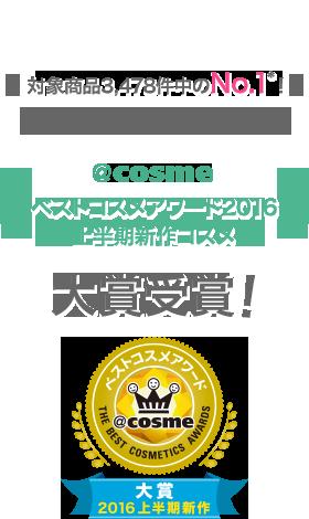 『リップジェリーグロス』@cosme ベストコスメアワード2016 上半期新作コスメ大賞受賞!
