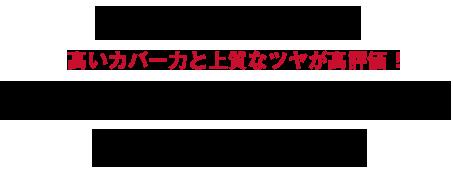 SHISEIDO「シンクロスキン」シリーズの クッションファンデーションに注目高いカバー力と上質なツヤが高評価!人気クッションファンデの実力を徹底検証