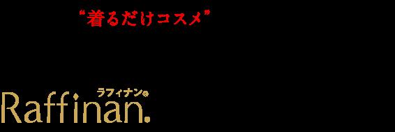 """日本初! """"着るだけコスメ""""の時代がやってきた☆ スキンケアの常識を覆すRaffinan®の魅力を大検証!"""