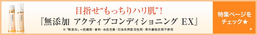 """目指せ""""もっちりハリ肌""""!『無添加 アクティブコンディショニング EX』特集ベージをチェック★"""
