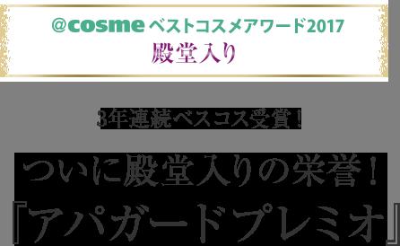 @cosmeベストコスメアワード2017 殿堂入り 3年連続ベスコス受賞! ついに殿堂入りの栄誉! 『アパガードプレミオ』