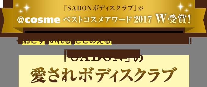 「SABONボディスクラブ」が @cosmeベストコスメアワード2017 W受賞!<おとす・いれる・ととのえる>の3役がこの1つに!「SABON」の愛されボディスクラブ