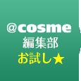 @cosme編集部お試し★