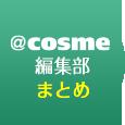 @cosme編集部まとめ