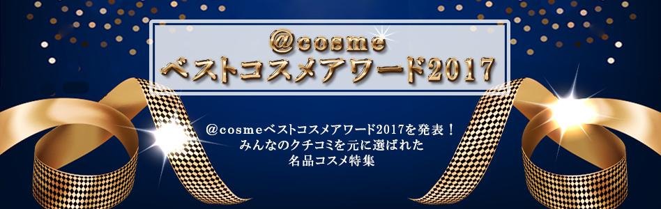 @cosmeベストコスメアワード2017 @cosmeベストコスメアワード2017を発表!みんなのクチコミを元に選ばれた名品コスメ特集