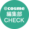@cosme編集部Check