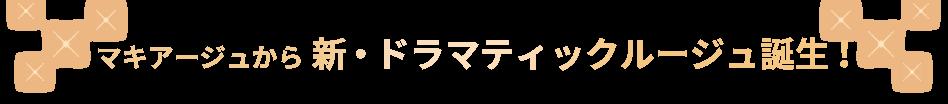 マキアージュから新・ドラマティックルージュ誕生!