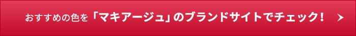おすすめの色を「マキアージュ」のブランドサイトでチェック!