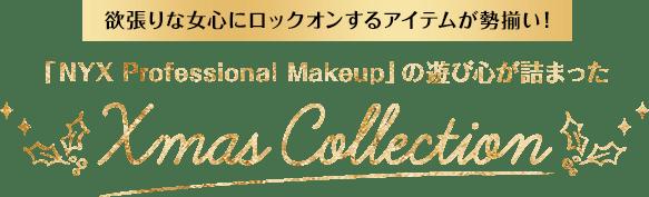 欲張りな女心にロックオンするアイテムが勢揃い!「NYX Professional Makeup」の遊び心が詰まったXmas Collection