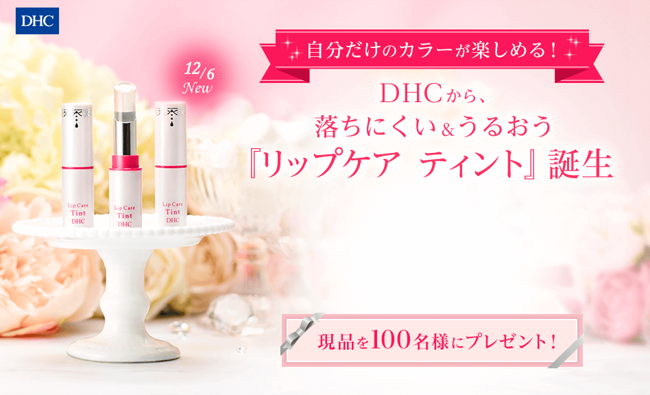 DHC 自分だけのカラーが楽しめる! DHCから、落ちにくい&うるおう『リップケア ティント』誕生 12/6NEW 現品を100名様にプレゼント!